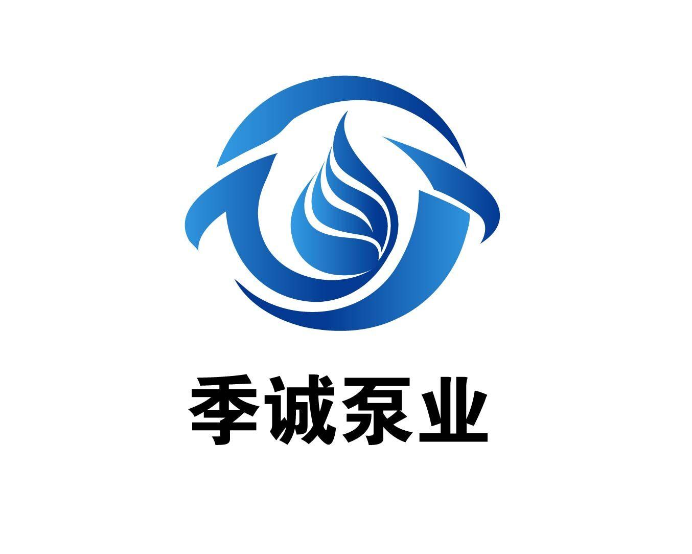 永嘉县季诚泵业有限公司