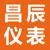 蘇州昌辰儀表有限公司