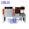 4518边封全自动热收缩包装机 管状热收缩包装机配置专业设计版